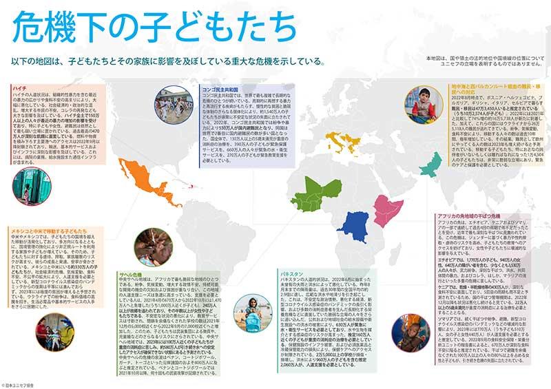 緊急支援・人道支援 | ユニセフの主な活動分野 | 日本ユニセフ協会