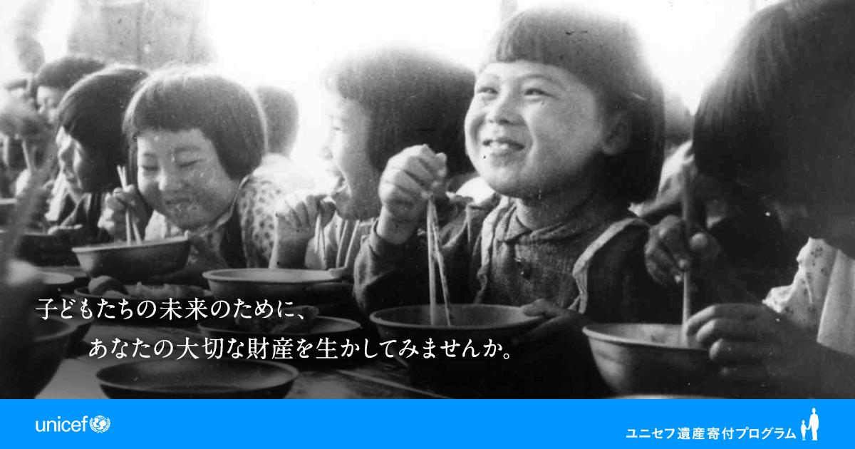 ユニセフ遺産寄付プログラム | 日本ユニセフ協会 | ユニセフ