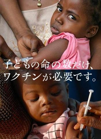 子どもの命の数だけ、ワクチンが必要です。