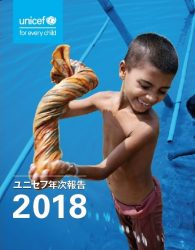 ユニセフ年次報告2018