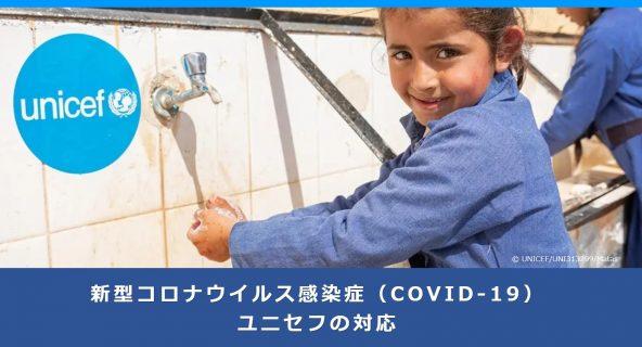 新型コロナウイルス感染症(COVID-19) ユニセフの対応