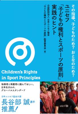 ユニセフ「子どもの権利とスポーツの原則」~ 実践のヒント