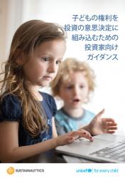 子どもの人権に関する投資家向けのガイダンス