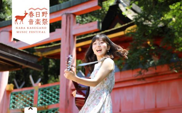 第5回春日野音楽祭サイト