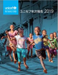 ユニセフ年次報告2019
