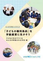 ユニセフCREハンドブック「子どもの権利条約」を学級経営に生かそう~子どもと先生でつくる みんなが尊重される学校・園~