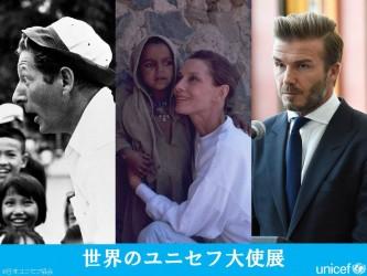 2016-01-29 WEB投稿用画像「世界のユニセフ大使展」