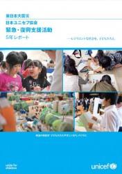 『東日本大震災 緊急・復興支援活動5年レポート』