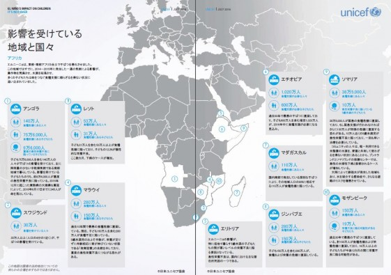 エルニーニョの影響を受けている地域と国々