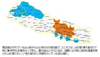 ネパールの支援地域