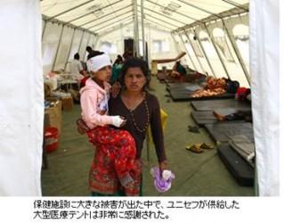 ユニセフが提供した大型医療用テント