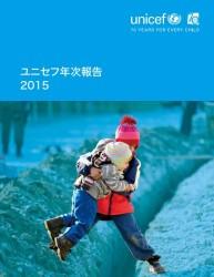 ユニセフ年次報告2015