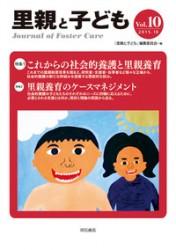 坂口明夫さんの論文は、里親制度と関連施策の専門誌『里親と子ども』(Vol.10 2015年10月25日発行)に掲載されました。写真は掲載紙の表紙。