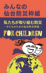 """2015年3月に仙台で開催された第3回国連防災世界会議で採択された『仙台防災枠組』を子どもたちと共有するため、ユニセフと国際NGOが協力し子どもたちと一緒に製作した""""Sendai Framework for Disaster Risk Reduction for Children (子どものための仙台防災枠組)""""の日本語版が、このたび、ユニセフ本部などの協力で完成しました。"""