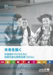 『レポートカード14 未来を築く:先進国の子どもたちと持続可能な開発目標(SDGs)』日本語版