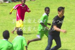 日本ユニセフ協会大使の長谷部誠選手が出演する新しい公共CM『ワクチンの旅』篇(30秒)を公開しました。