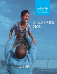 ユニセフ年次報告2016