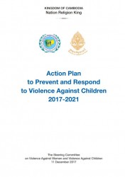「子どもに対する暴力の防止および対応のための行動計画2017年-2021年」