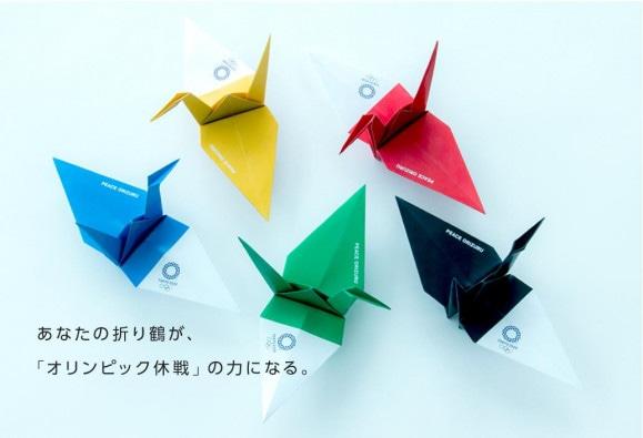 """""""あなたの折り鶴が、「オリンピック休戦」の力になる。"""" 東京2020参画プログラム(公認プログラム)「PEACE ORIZURU」がスタートしました。"""
