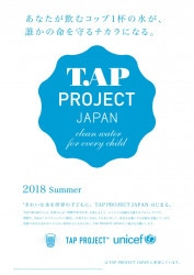 TAP PROJECTポスター