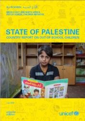 「パレスチナ:非就学児に関する国別報告書(原題:State of Palestine: Country Report on Out-of-School Children)」