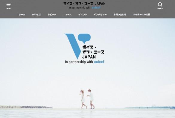 20181010_VoiceofYouthJapan_1