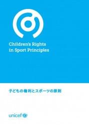 「子どもの権利とビジネスの原則」