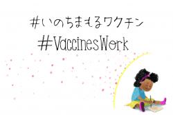 #いのちまもるワクチン