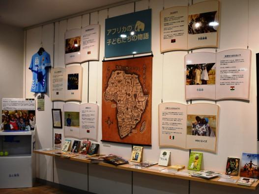 企画展『アフリカの子どもたちの物語』
