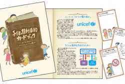 子どもの権利条約カードブック