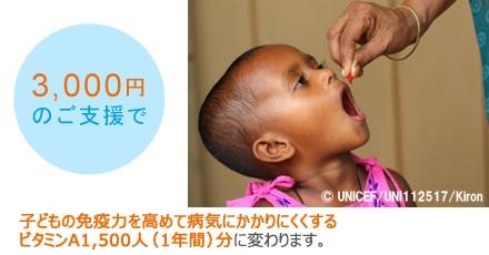 3,000円のご支援で子どもの命を奪う主な病気のひとつ、はしかから子どもを守るための予防接種要ワクチン390回分に変わります。