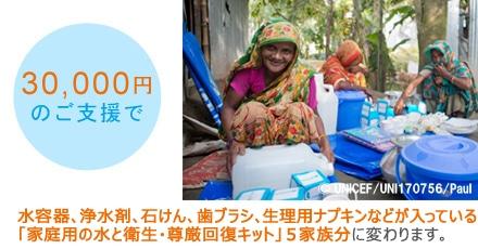 30,000円のご支援で家庭用衛生・尊厳回復キット(1世帯分の石けん、洗濯用洗剤、歯ブラシ、生理用ナプキン)4セットに変わります。