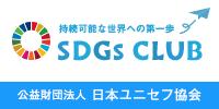 SDGsCLUB