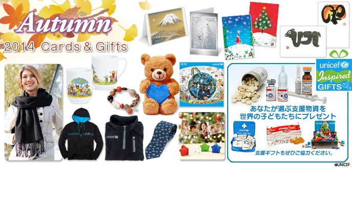 2014 Cards & Gifts