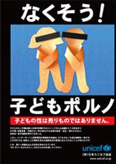 日本ユニセフ協会・お知らせ