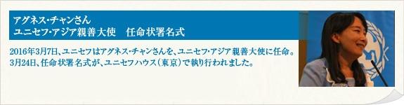 http://www.unicef.or.jp/partner/images/topic_agn_appo.jpg